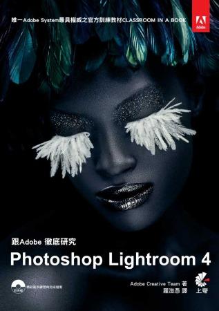 跟Adobe徹底研究 Photoshop Lightroom 4(附:課程檔案光碟)