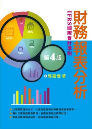 財務報表分析(4...