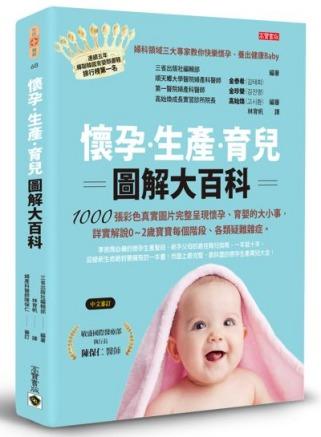 懷孕、生產、育兒 圖解大百科