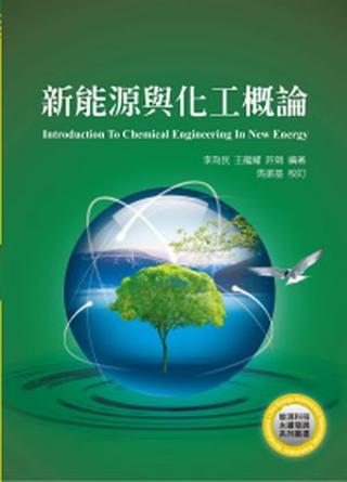新能源與化工概論