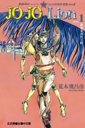 JOJO的奇妙冒險 PART 8 JOJO Lion 01