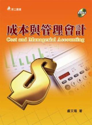成本與管理會計(二版)