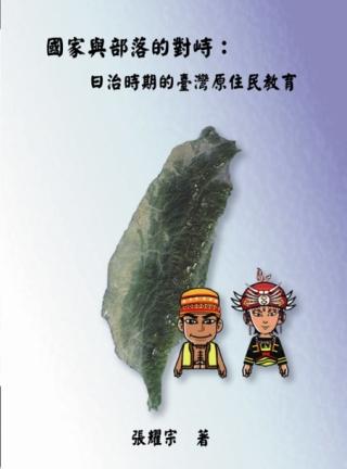國家與部落的對峙:日治時期的臺灣原住民教育