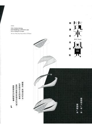 築覺:閱讀香港建...