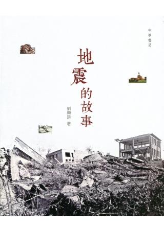 地震的故事