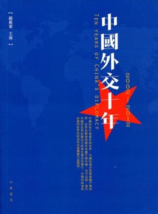 中國外交十年(2002—2012)