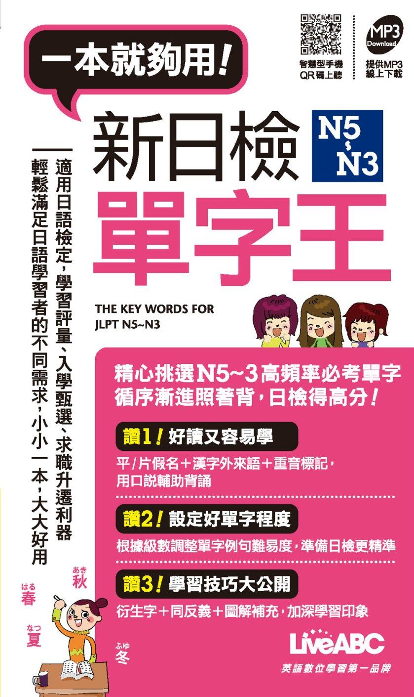 新日檢N5~N3 單字王【口袋書+1MP3朗讀光碟】