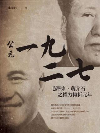 公元一九二七:毛澤東、蔣介石之權力轉折元年