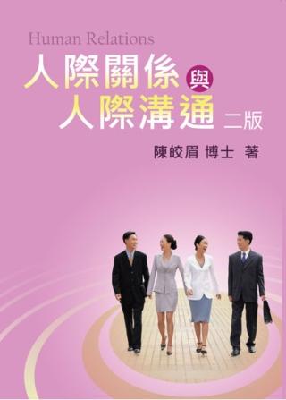 人際關係與人際溝通 第二版 2013年