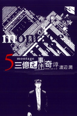 montage 三億元事件奇譚 5