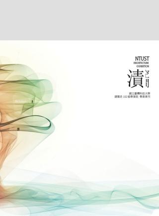 漬空間:國立臺灣科技大學建築系102級畢業班畢業專刊