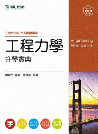 升科大四技土木與建築群工程力學升學寶典:2014年最新版(第三版)(附贈OTAS題測系統)