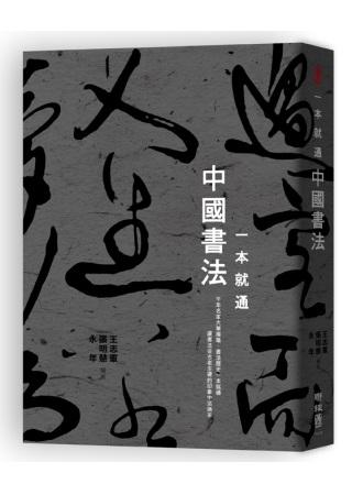 一本就通:中國書...