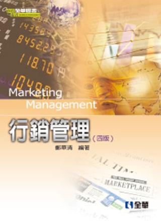 行銷管理(第四版...