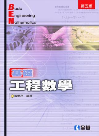 基礎工程數學(第...