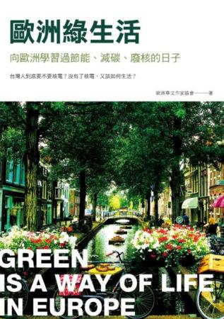 歐洲綠生活:向歐...