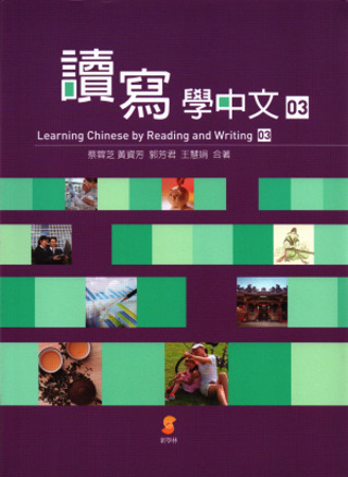 讀寫學中文(三)∕Learning Chinese by Reading and Writing (Ⅲ)