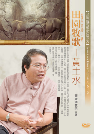 田園牧歌:台灣近代雕刻先驅黃土水(無書,1片DVD)