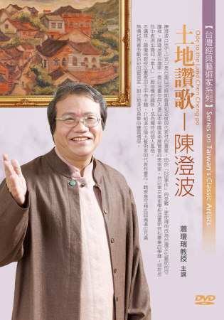 土地讚歌:帝展油畫第一人陳澄波(無書,1片DVD)