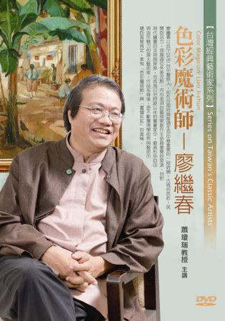 色彩魔術師:廖繼春(無書,1片DVD)