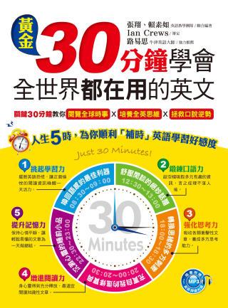 黃金30分鐘學會全世界都在用的英文(1書+1MP3)