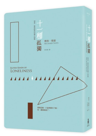 十一種孤獨(理查.葉慈經典短篇小說集)