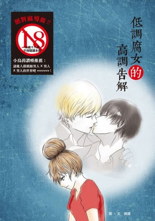 低調腐女的高調告解(18禁)