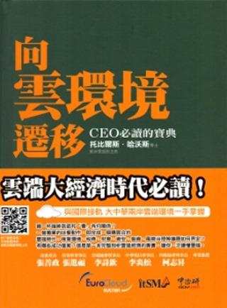 向雲環境遷移:CEO必讀的寶典^~精裝^~