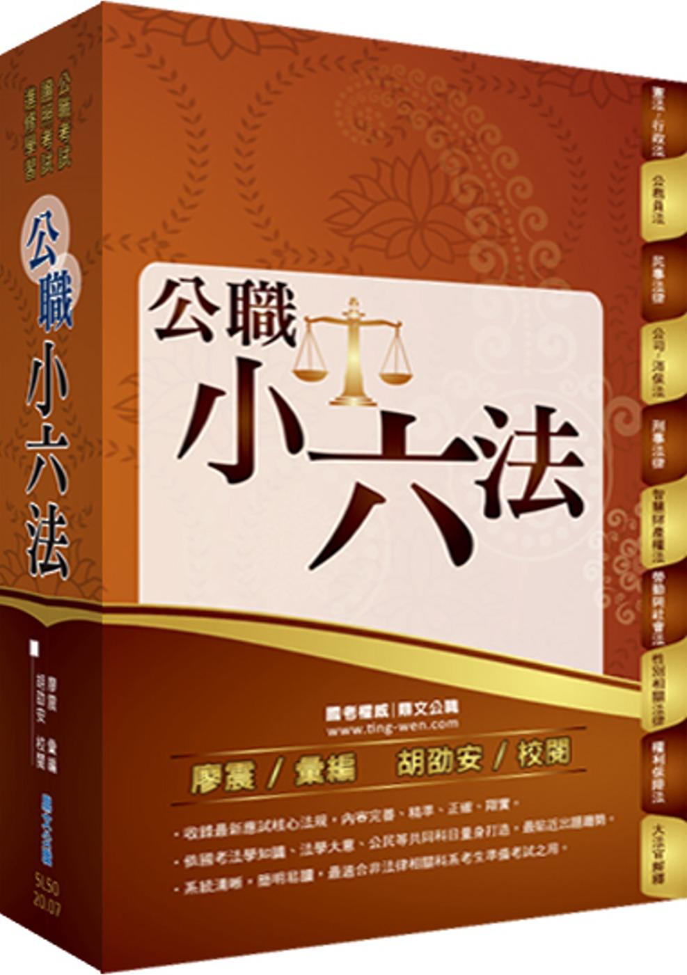 公務人員考試【公職小六法】(核心法規精準收錄.公職備考最佳工具!)(4版)