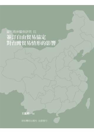 簽訂自由貿易協定對台灣貿易情形的影響