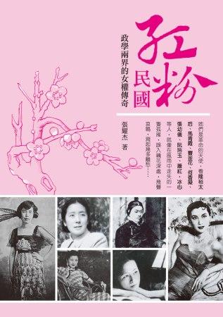 紅粉民國:政學兩界的女權傳奇
