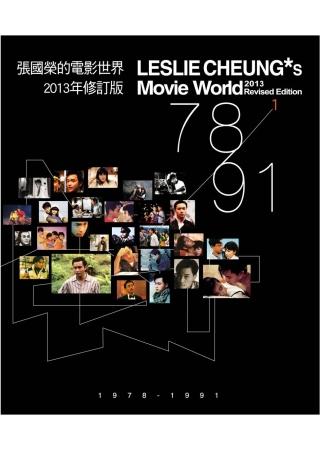 張國榮的電影世界1(2013年...