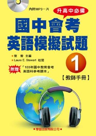 國中會考英語模擬試題 (1) 教師手冊【升高中必備】(書+MP3)
