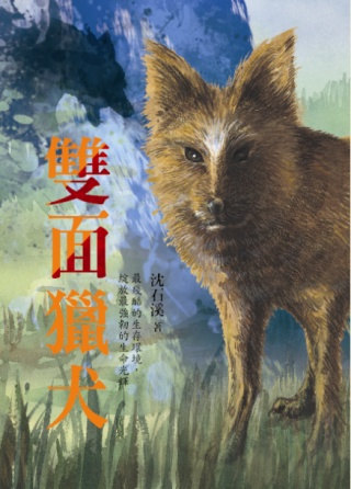 沈石溪長篇力作:雙面獵犬