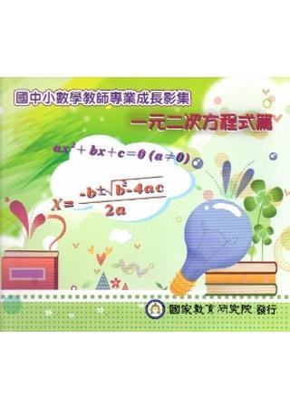 國中小數學教師專業成長影集:一元二次方程式篇