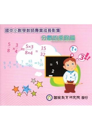 國中小數學教師專業成長影集:分數的乘除篇