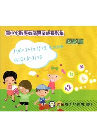 國中小數學教師專業成長影集:函數篇