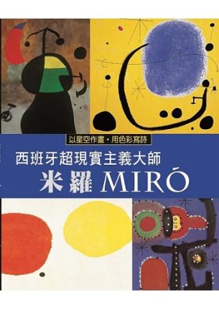 以星空作畫.用色彩寫詩 「西班牙超現實主義大師」:米羅