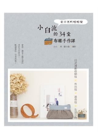 巷弄裡的噠噠聲,小白流的34堂布雜手作課:日式清新收納包×外出包×波奇包×生活小物