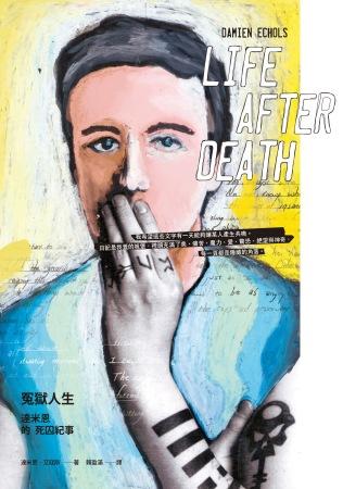 冤獄人生:達米恩的死囚紀事