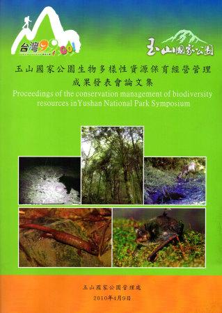 玉山國家公園生物多樣性資源保育 管理成果發表會論文集  附光碟