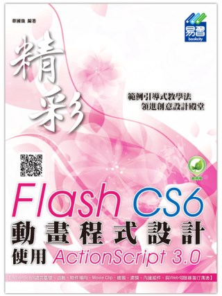 精彩 Flash CS6 動畫程式設計:使用ActionScript 3.0(附綠色範例檔)