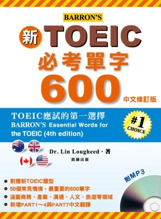 新TOEIC必考單字600中文修訂版 (附MP3)