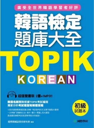 TOPIK韓語檢定題庫大全:初級(雙書裝+10回聽力測驗MP3)