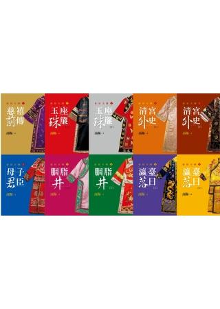 慈禧全傳【平裝新版】(共10冊)