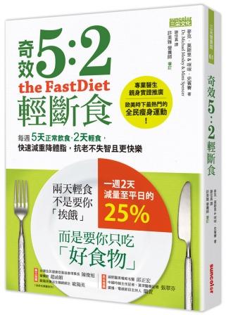 奇效5:2輕斷食:每週5天正常飲食,2天輕食,快速減重降體脂,抗老不失智且更快樂
