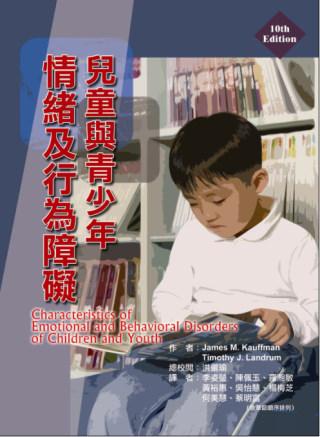 兒童與青少年情緒及行為障礙