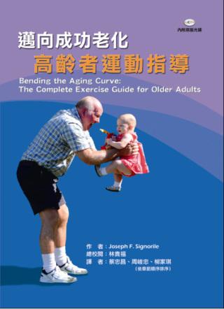邁向成功老化:高齡者運動指導
