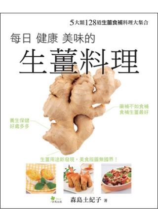 每日健康美味的生薑料理:5大類128道生薑食補料理大集合