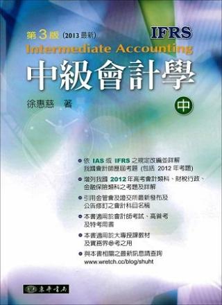 中級會計學 三版(IFRS) 中冊 (2013最新)